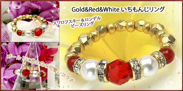 Gold&Red&Whiteいちもんじリング【スワロフスキー&ロンデル ビーズリング】